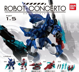 ROBOT CONCERTO ロボット・コンチェルト 1.5 【全5種セット】