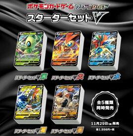 【11月29日発売予定】 ポケモンカードゲーム ソード&シールド スターターセットV5 【単品】 ※初回入荷分