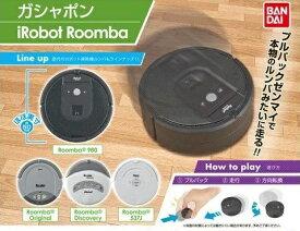 ガシャポン iRobot Roomba ルンバ 【全4種セット】
