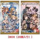 グランブルーファンタジーウエハース2【BOX(20個入)】