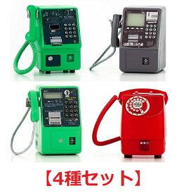 NTT東日本 公衆電話ガチャコレクション 【4種セット】