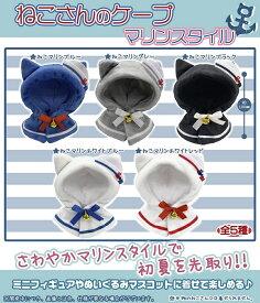 【5月発売予定】 ねこさんのケープ マリンスタイル 【全5種セット】