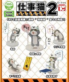 【6月発売予定】 仕事猫 ミニフィギュアコレクション2 【全5種セット】 ※仮予約※