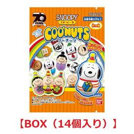 クーナッツ スヌーピー3 【BOX(14個入)】