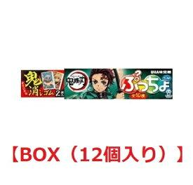 【7月発売予定】 ぷっちょワールド 鬼滅の刃(鬼消しゴム) 【BOX(12個入り)】
