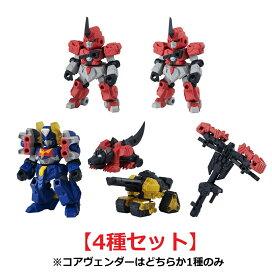 ROBOT CONCERTO -ロボット・コンチェルト02- 【4種セット(コアヴェンダーはどちらか1種のみ)】