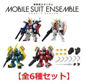 【3月発売予定】 機動戦士ガンダム MOBILE SUIT ENSEMBLE 17 【全6種セット】 ※仮予約※