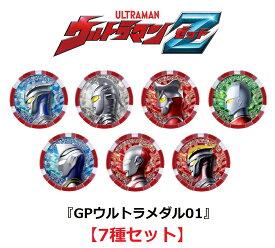 【7月発売予定】 ウルトラマンZ GPウルトラメダル01 【7種セット(レアなし)】 ※仮予約※