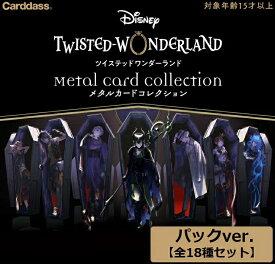 ディズニー ツイステッドワンダーランド メタルカードコレクション パックVer. 【全18種セット】