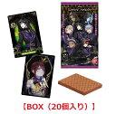 【10月発売予定】 ディズニー ツイステッドワンダーランド ウエハース2 【BOX(20個入り)】 ※代引き不可/キャンセル…