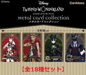 【10月入荷予定】 ディズニー ツイステッドワンダーランド メタルカードコレクション 自販機ver. 【全18種セット】