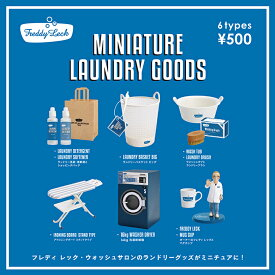 FREDDY LECK MINIATURE LAUNDRY GOODS 【全6種セット】