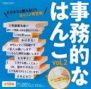TAMA-KYU 事務的なはんこ vol.2 【全10種セット】 ※はんこは12種類あります。