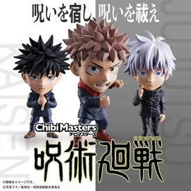 【6月発売予定】 ChibiMasters 呪術廻戦 【全3種セット】