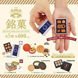 【4月再販予定】 銘菓 ミニチュアコレクション CAPSULE 【全5種セット】