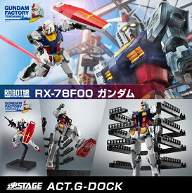 ROBOT魂 [SIDE MS] RX-78F00 ガンダム & 魂STAGE ACT.G-DOCK 【2点セット】