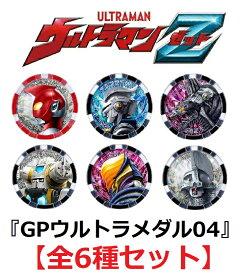 ウルトラマンZ GPウルトラメダル04 【6種セット】