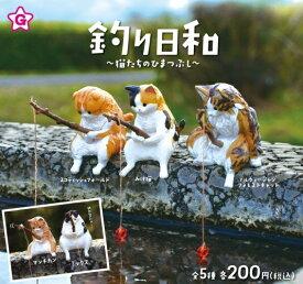 【6月発売予定】 釣り日和 〜猫たちのひまつぶし〜 【全5種セット】