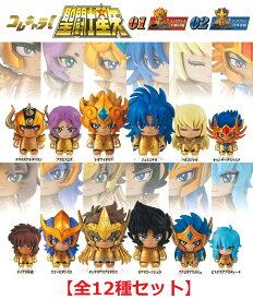 聖闘士星矢 コレキャラ! 聖闘士星矢01/聖闘士星矢02 【全12種セット】