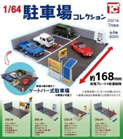 【7月発売予定】 1/64 駐車場コレクション 【全4種セット】 ※仮予約※