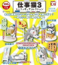 【8月発売予定】 仕事猫 ミニフィギュアコレクション3 【全5種セット】 ※仮予約※