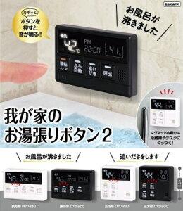 【8月発売予定】 コロコロコレクション 我が家のお湯張りボタン2 【全4種セット】
