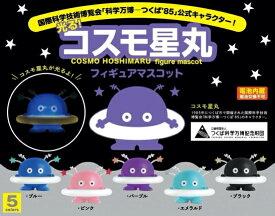 【8月発売予定】 コスモ星丸 フィギュアマスコット 【全5種セット】 ※仮予約※