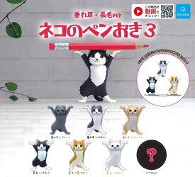【10月再販予定】 ネコのペンおき3 垂れ耳・長毛ver 【6種セット】