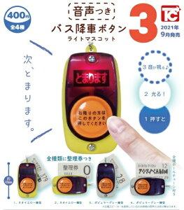 【9月発売予定】 バス降車ボタン ライトマスコット3 音声つき 【全4種セット】 ※仮予約※