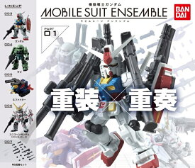 【11月再販予定】 機動戦士ガンダム MOBILE SUIT ENSEMBLE 01 【全5種セット】