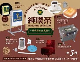 【11月発売予定】 純喫茶ミニチュアコレクション ~純喫茶のある風景~ カプセル版 【全5種セット】 ※仮予約※