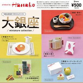【4月発売予定】 Hanako 大銀座 miniature collection カプセル版 【5種セット(かりんとうはどちらか1種のみ)】 ※仮予約※