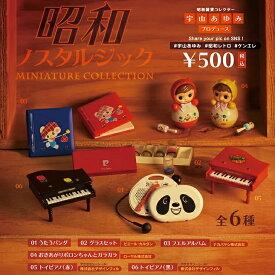 昭和ノスタルジック miniature collection CAPSULE 【全6種セット】