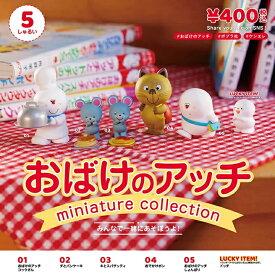【4月発売予定】 おばけのアッチ miniature collection CAPSULE 【全5種セット】 ※仮予約※