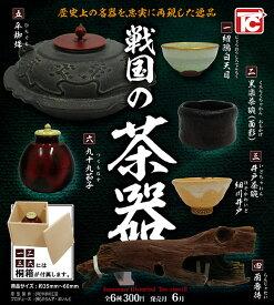 【4月再販予定】 戦国の茶器 【全6種セット】 ※仮予約※