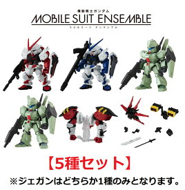 【10月発売予定】 機動戦士ガンダム MOBILE SUIT ENSEMBLE 19 【5種セット(ジェガンはどちらか1種のみ)】 ※仮予約※