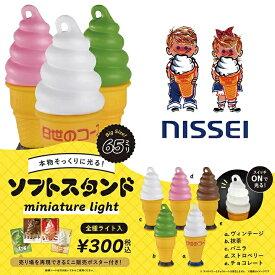 【7月発売予定】 NISSEI ソフトスタンド ミニチュアライト カプセル版 【全5種セット】 ※仮予約※