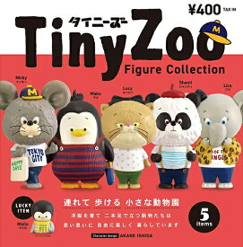 【3月発売予定】 Tiny ZOO Figure Collection 【全5種セット】 ※仮予約※