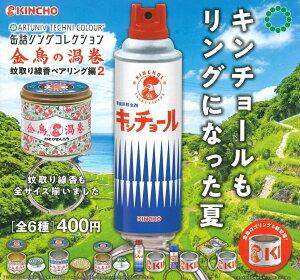 アートユニブテクニカラー 缶詰リングコレクション 金鳥の渦巻 蚊取り線香ペアリング編2 【全6種セット】