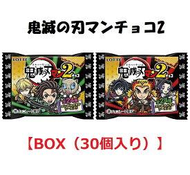 鬼滅の刃マンチョコ2 【BOX(30個入り)】