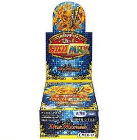 デュエル・マスターズ TCG DMEX-17 20周年超感謝メモリアルパック 究極の章 デュエキングMAX 【BOX(10パック入り)】