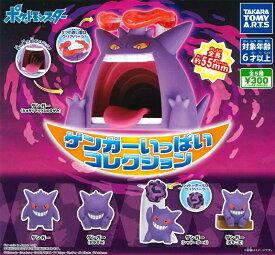 ポケットモンスター ゲンガーいっぱいコレクション 【全5種セット】