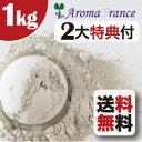 クレイ アロマフランス グリーン イライト 送料無料 アロマフランス高純度 グリーンイライト 1キログラムクレイパック 入浴剤 洗顔