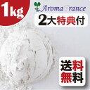クレイ 送料無料 アロマフランス ホワイト カオリン高純度 ホワイトカオリン 1キログラムクレイパック 入浴剤 洗顔