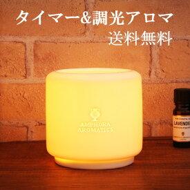 タイマー&調光付アロマライト アンフォラ コード式 アロマポット 陶器 アロマランプ 日本製 送料無料