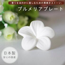 アロマストーン 素焼き 日本製 プルメリアプレート アアロマプレート アロマ ストーンディフューザー アロマディフューザー アロマギフト 日本製