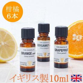 柑橘のアロマオイル セット 10ml×6本 オレンジ グレープフルーツ ベルガモット マンダリン レモン レモングラス 送料無料