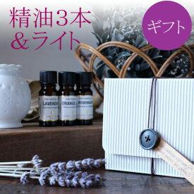 アロマプレゼント ホワイトボックス プレゼント用ギフトセット 送料無料