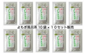 あったか よもぎ風呂茶 お得な10個セット 吉野よもぎ100% よもぎ 有機栽培 奈良産 入浴用 冷え性に 妊活に よもぎ入浴剤