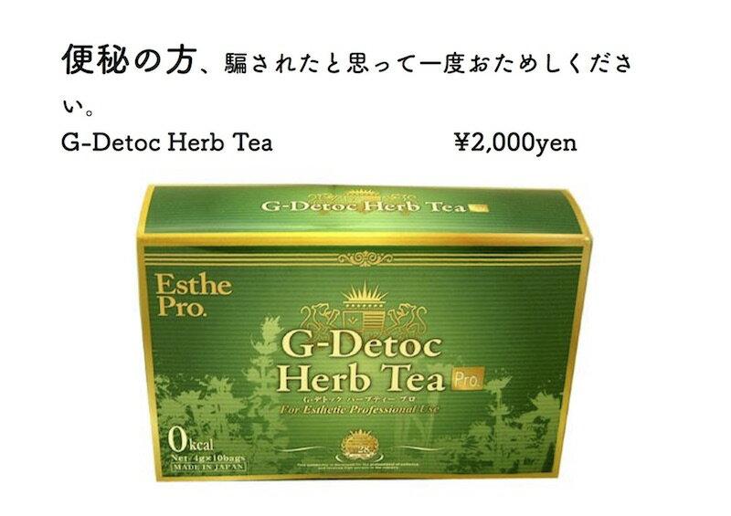 エステプロラボ G-デトック ハーブティプロ 排出系 デトックスハーブティー オーガニック ハーブティー ダイエット紅茶